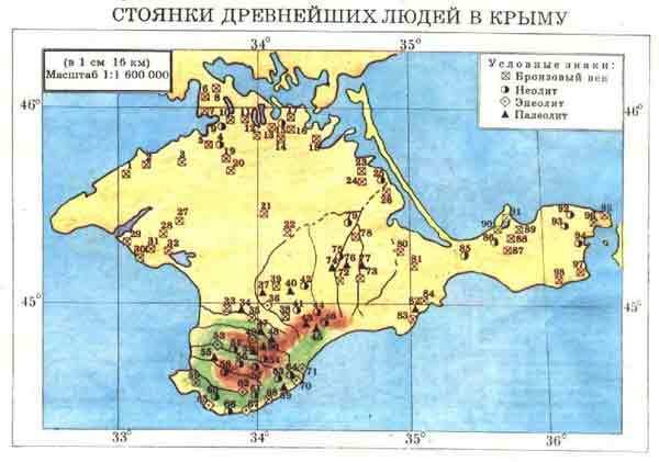 Стоянки Древних людей в Крыму