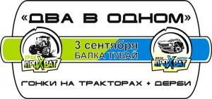 Чемпионат Украины Авто-Дерби Прохват
