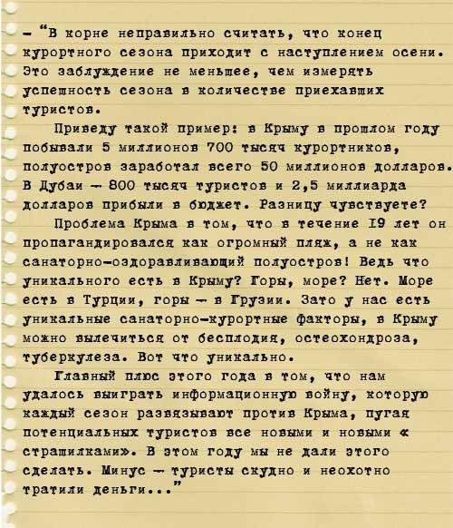 Александр Лиев - о курортном сезоне 2011