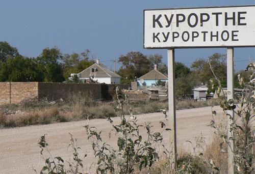село Курортное на въезде