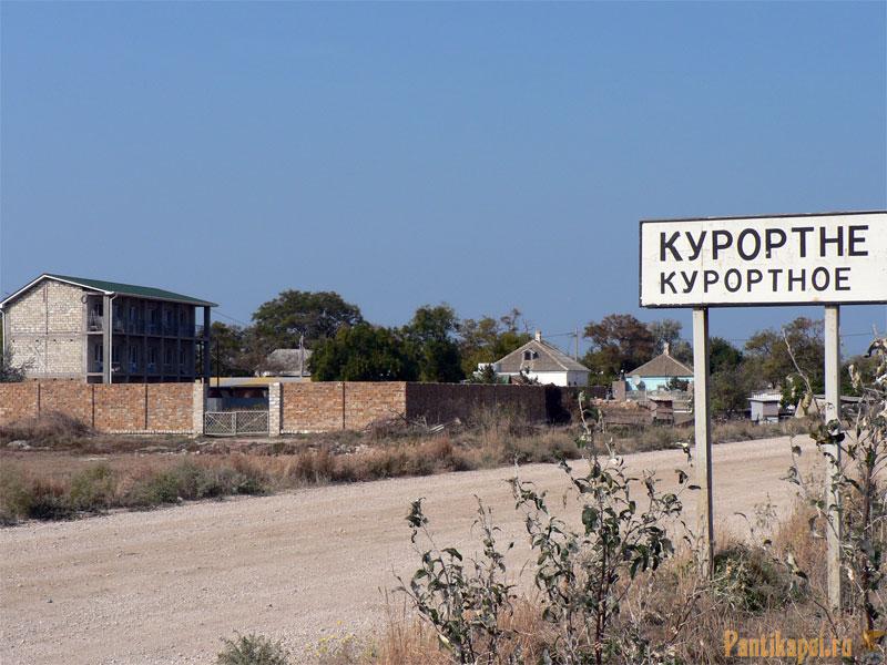 Керчь, Курортное, Въезд в село