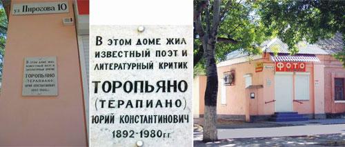 Керчь, улица Пирогова 10