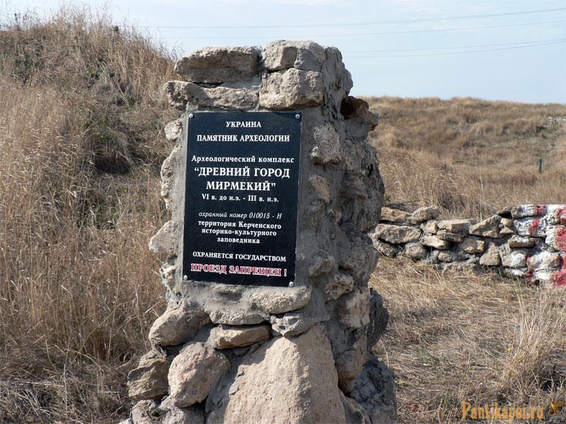 Мирмекий, античный город, под Керчью