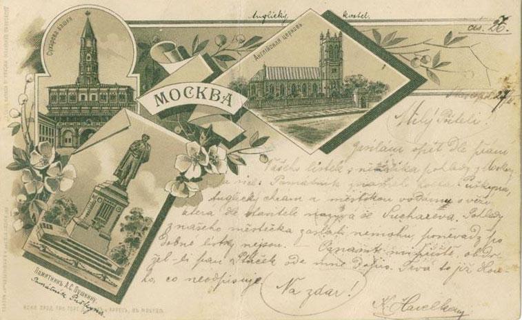 Сухарева башня, Английская церковь и памятник Пушкину открытка