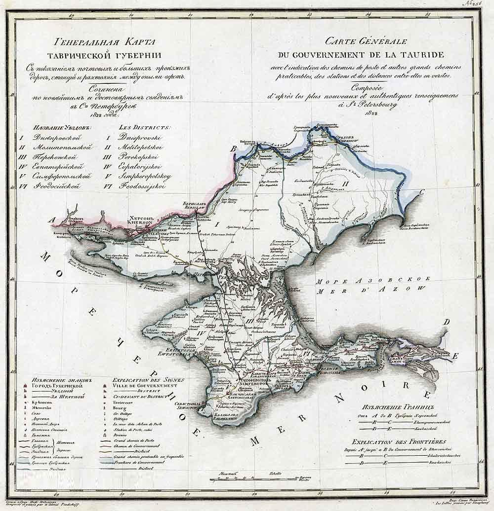 Генеральная Карта Таврической губернии 1822 года.