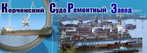 Керченский Судо-ремонтный завод