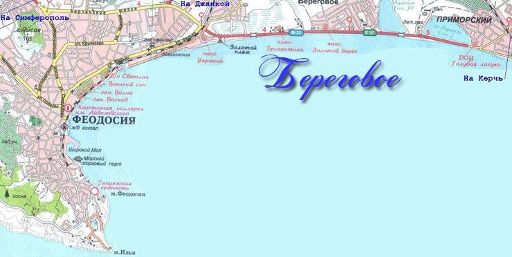 Крым, феодосия, Береговое поселок