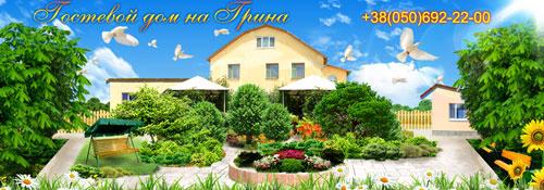 Гостевой дом на Грина