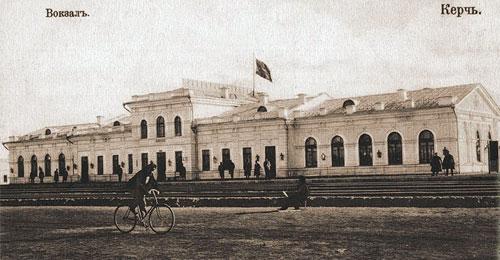Керчь, железнодорожный вокзал