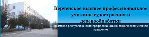 Керченское высшее профессиональное училище судостроения и деревообработки