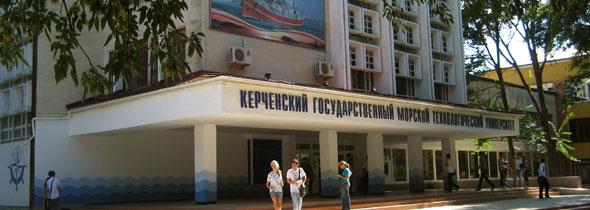 Керченский Государственный Морской Технологический университет (КГМТУ)