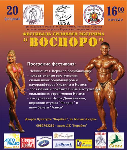 """В Керчи пройдёт фестиваль силового экстрима """"Воспоро"""""""
