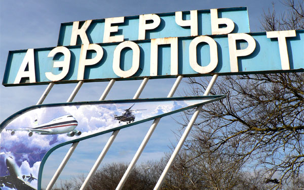 Керченский аэропорт сегодня