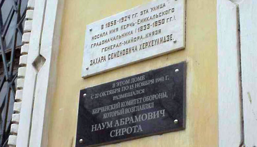 Улица Херулидзе в Керчи