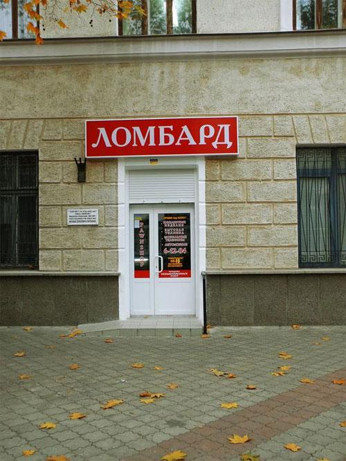 Ломбард, Керчь, ул. Ленина 45