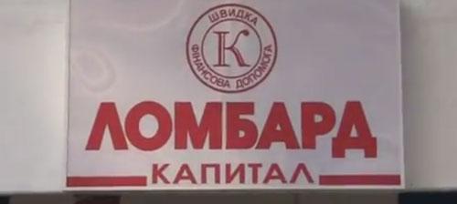 """Ломбард """"Капитал"""", Сморжевского 4, Керчь"""