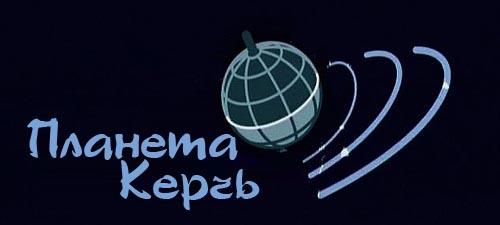 """Планета """"Керчь"""" № 2216"""