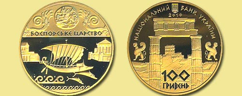 """Памятная монета Украины """"Боспорское царство"""""""