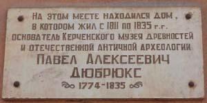 Мемориальная доска на доме № 12 по ул. Пирогова в Керчи. Установлена 26 июля 1996 г., в связи с 170-летием Керченского историко-археологического музея.