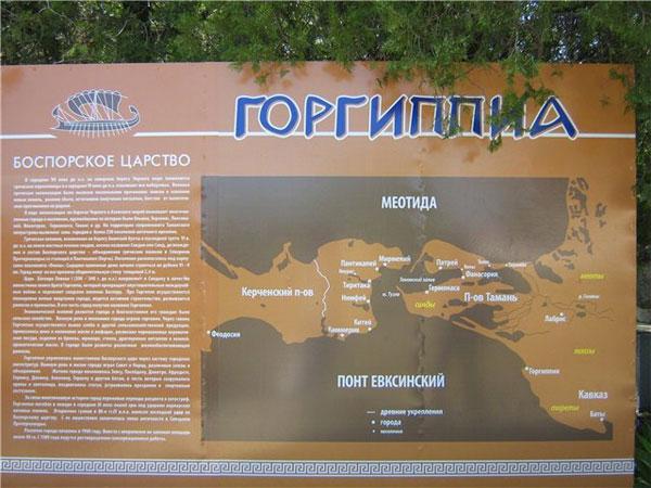 Музей город Горгиппия