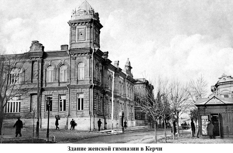Керченская женская гимназия, старое фото