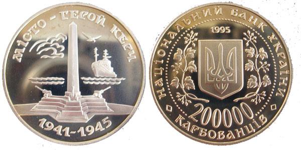 Юбилейная монета город-герой Керчь, 200000 крб.