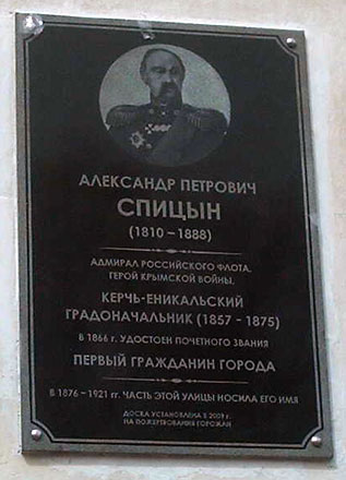Памятная доска на здании городского культурного центра им. Богатикова на ул. Свердлова