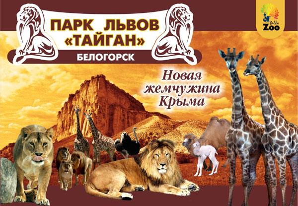 Сафари парк Тайган - новая жемчужина Крыма