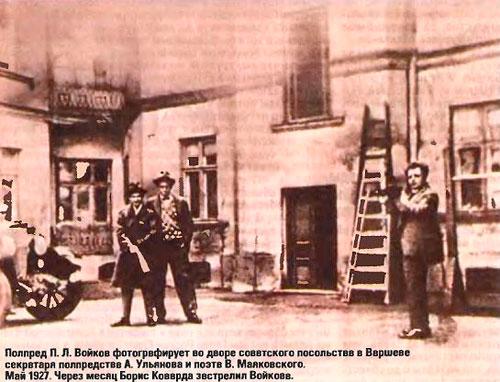 Петр Лазаревич Войков 1927