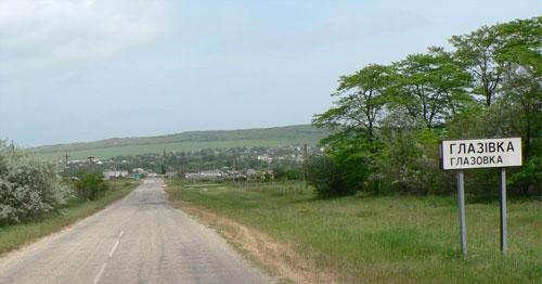 Село Глазовка, Керчь