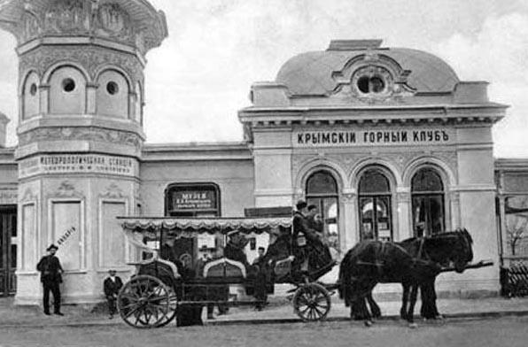 Крымский горный клуб 1890 год