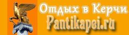 pantikapei.ru