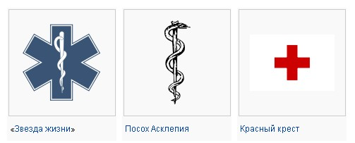 simvol_medicini