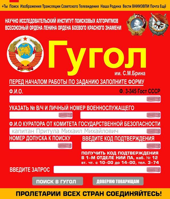 Sovetskiy-Google