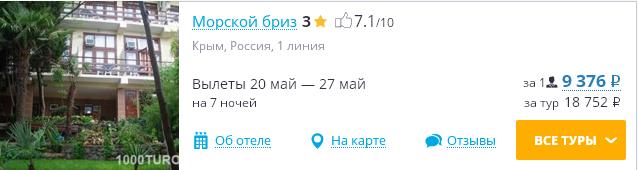 0Morskoy-Briz